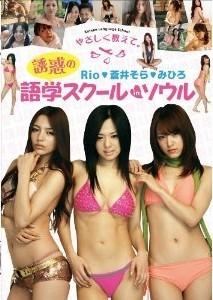 [DVD] 誘惑の語学スクール in ソウル