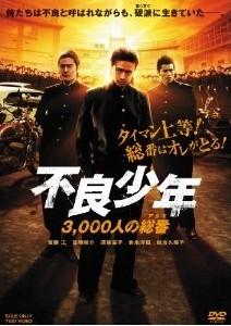 [DVD] 不良少年 3,000人の総番