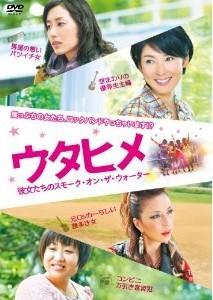 [DVD] ウタヒメ 彼女たちのスモーク・オン・ザ・ウォーター