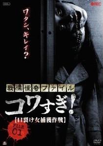 [DVD] 戦慄怪奇ファイル コワすぎ! FILE-01 口裂け女捕獲作戦