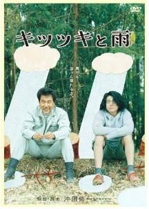 [DVD] キツツキと雨