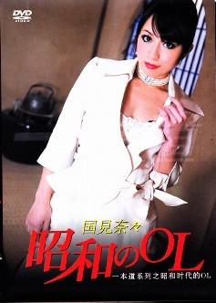 [DVD] 昭和のOL「邦画 DVD エロス」