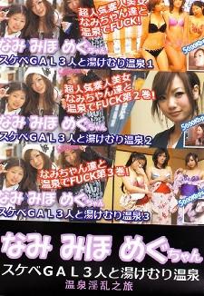 [DVD] スケベGAL3人と湯けむり温泉「邦画 DVD エロス」