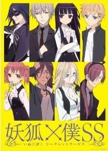 [DVD] 妖狐×僕SS