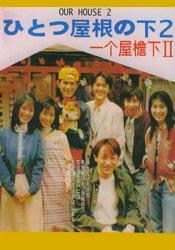 [DVD]ひとつ屋根の下 2「日本ドラマ ラブストーリ」