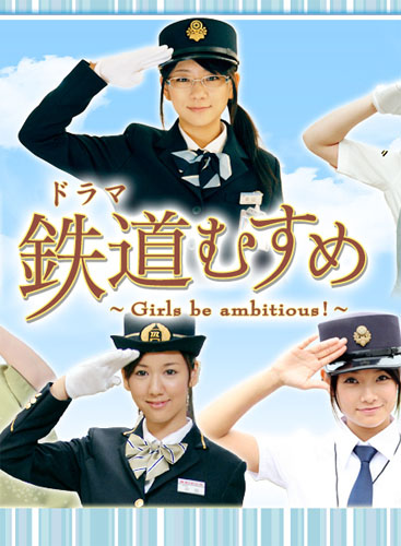 鉄道むすめ ~Girls be ambitious!~