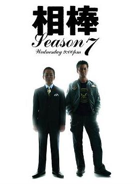 相棒 Season 7