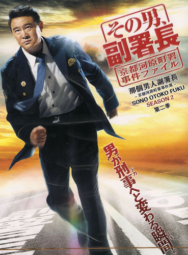 その男、副署長ー京都河原町署事件ファイルー season 2