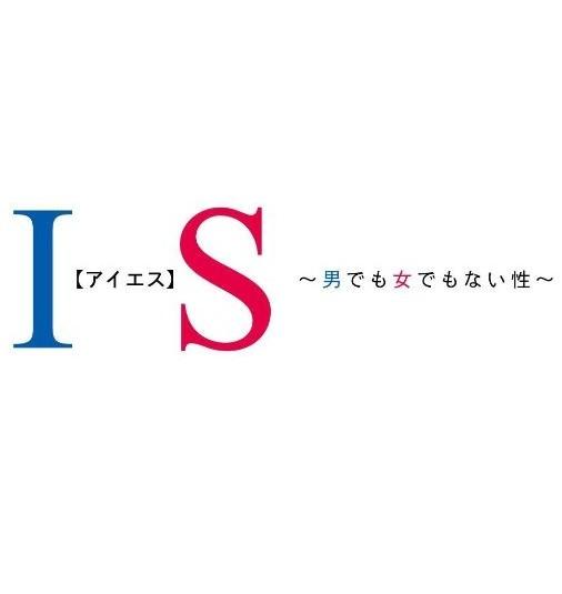 IS(アイエス)~男でも女でもない性~DVD-BOX