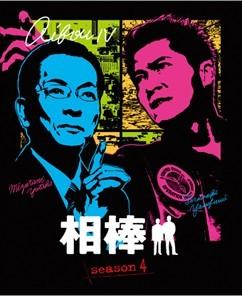 [DVD] 相棒 season 4