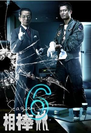[DVD] 相棒 season 6