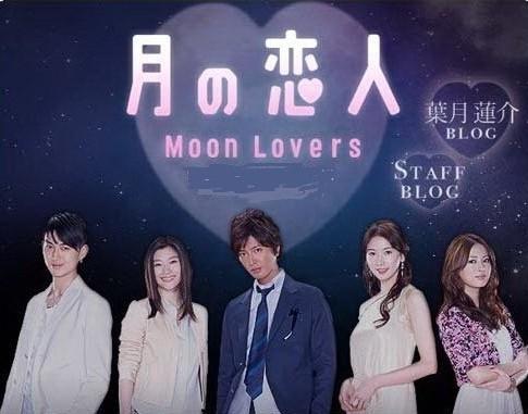 月の恋人~Moon Lovers~