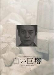 [DVD] 白い巨塔 DVD-BOX