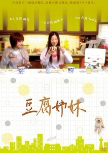 [DVD]豆腐姉妹 DVD-BOX