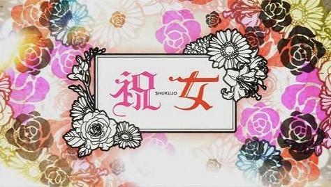 [DVD] 祝女~shukujo~ DVD-BOX