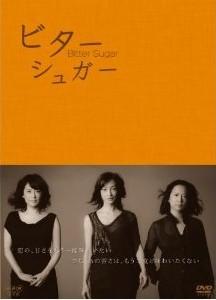 [DVD] ビターシュガー DVD-BOX
