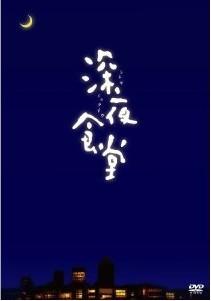 [DVD] 深夜食堂 DVD-BOX 1