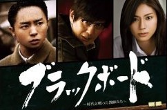 [DVD] ブラックボード~時代と戦った教師たち~