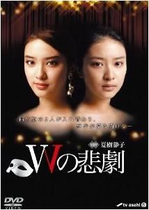 [DVD] Wの悲劇