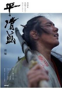 [DVD] 平清盛 DVD-BOX 前編