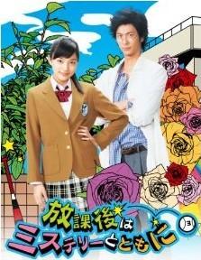 [DVD] 放課後はミステリーとともに