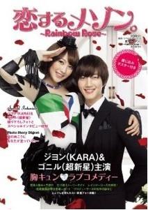 [DVD] 恋するメゾン ~Rainbow Rose~