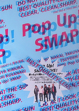Pop Up! SMAP LIVE! 思ったより飛んじゃいました! ツアー