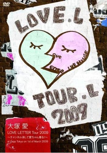 大塚 愛 LOVE LETTER Tour 2009 チャンネル消して愛ちゃん寝る!