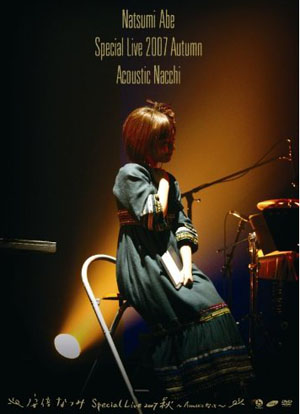 安倍なつみ Special Live 2007秋 ?Acoustic なっち?