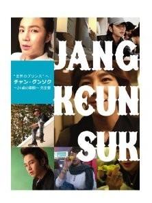 """[DVD] """"世界のプリンス""""へ!チャン・グンソク~24歳の素顔~"""