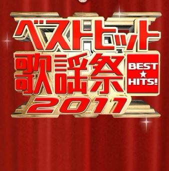 ベストヒット歌謡祭 2011