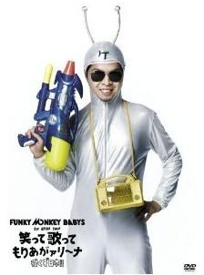 [DVD] FUNKY MONKEY BABYS 1st ARENA TOUR 笑って歌ってもりあがァリーナ ~行くぞ日本! ! ~