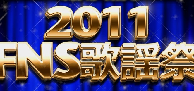 2011 FNS歌謡祭