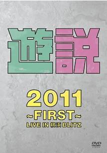 遊説2011 ~First~ LIVE IN 横浜BLITZ