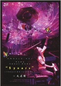 "[DVD] HOME SWEET HOME ""5YEARS""~ベストヒット&オールリクエスト~in 武道館 阿波のMY KEYSピアノ弾き語りライブinアステイとくしま"