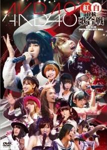 [DVD] AKB48 紅白対抗歌合戦