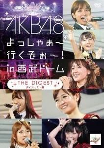 AKB48 よっしゃぁ~行くぞぉ~!in 西武ドーム ダイジェスト盤