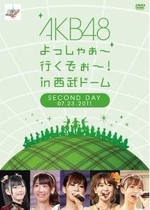 AKB48 よっしゃぁ~行くぞぉ~!in 西武ドーム 第二公演
