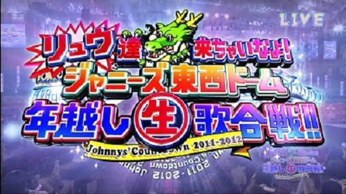 Johnnys' Countdown 2011-2012