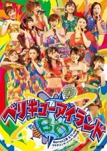 Berryz工房&℃-ute コラボコンサートツアー2011秋~ベリキューアイランド~