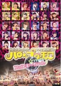 [DVD] Hello! Project 2012 WINTER ハロ☆プロ天国~ファンキーちゃん~