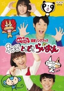 [DVD] NHKおかあさんといっしょ最新ソングブック「ねこ ときどき らいおん」