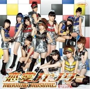[DVD] シングルV「恋愛ハンター」