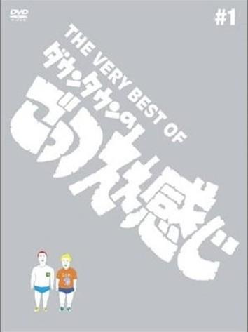 [DVD]THE VERY BEST OF ごっつええ感じ DVD-BOX「邦画 DVD お笑い バラエティ」