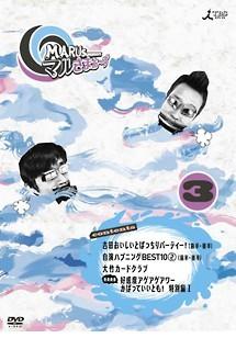 マルさまぁ~ず Vol.3-Vol.5