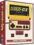 ゲームセンターCX DVD-BOX 1