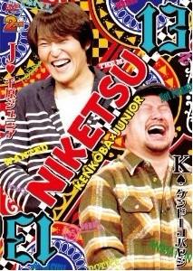にけつッ!!13