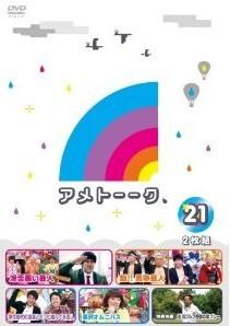 [DVD] アメトーーク!DVD21