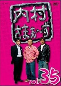 [DVD] 内村さまぁ~ず vol.35-vol.37