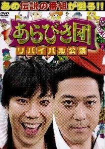 [DVD] あらびき団 リバイバル公演